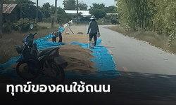 ทางโค้งก็ไม่เว้น! ชาวนาชุมพวงนำข้าวเปลือกตากเต็มถนน เสี่ยงอุบัติเหตุ