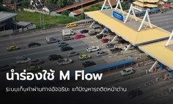 เตรียมใช้ M Flow ระบบเก็บค่าผ่านทางอัจฉริยะ เร็วกว่าเดิม 5 เท่า