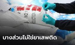 ป.ป.ส. เผยผลตรวจ สารคล้ายยาเค 11.5 ตัน บางส่วนไม่ใช่ยาเสพติด