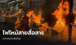 ระทึก! ไฟไหม้สายสื่อสารหน้าพรรคเพื่อไทย ทำรถติดยาว ล่าสุดเพลิงสงบแล้ว