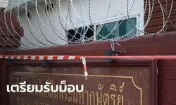 ตำรวจล้อมลวดหนาม สำนักงานทรัพย์สินฯ เตรียมพร้อมรับมือ #ม็อบ25พฤศจิกา