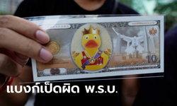 """สถาบันทิศทางไทยอ้างใช้ """"คูปองเป็ดเหลือง"""" ซื้อของในม็อบผิด พ.ร.บ.เงินตรา"""