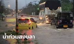 สงขลาอ่วม! ฝนตกหนักน้ำท่วมสูง 6 อำเภอ หาดใหญ่รถเล็กไม่สามารถผ่านได้