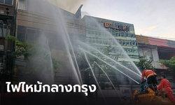 ไฟไหม้อาคารพาณิชย์ 4 ชั้น ตรงข้ามโรงเรียนอัสสัมชัญบางรัก บาดเจ็บ 3 ราย