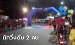 มาราธอนเศร้า งานวิ่งที่ จ.ระยอง นักวิ่งวูบดับไล่เลี่ยกันถึง 2 คน