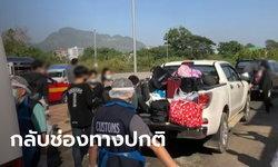 คนไทยตกค้างล็อตแรก 40 คน กลับจากท่าขี้เหล็ก ส่วนใหญ่ทำงานในโรงแรม 1G1