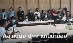 นาทีลับฝีปาก! ปารีณา ปะทะคารม เพนกวิน-ไมค์ ในห้องประชุม กมธ.ป.ป.ช. (มีคลิป)