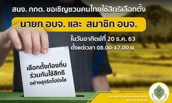 สำนักงานคณะกรรมการการเลือกตั้ง ขอเชิญชวนคนไทยใช้สิทธิเลือกตั้ง นายก อบจ. และ สมาชิก อบจ.