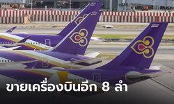 ตามแผนปรับโครงสร้าง การบินไทย ประกาศขายเครื่องบินเพิ่ม 8 ลำ