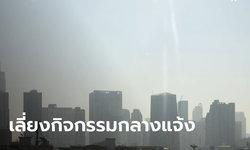ค่าฝุ่น PM2.5 เกินค่ามาตรฐาน 26 เขตทั่วกรุง แนะเลี่ยงทำกิจกรรมกลางแจ้ง