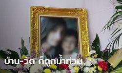 น้ำท่วมนครศรีธรรมราชยอดดับพุ่ง 17 ศพ สุดเวทนางานศพแม่ลูกไร้ที่ตั้ง