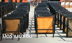 เชียงรายสั่งปิดสถานบันเทิง 4 แห่ง ผู้ติดเชื้อโควิด-19 ทำงานและไปใช้บริการ