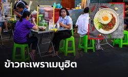 """""""ข้าวกะเพรา"""" เมนูฮิตคนไทย ในยุคเศรษฐกิจฝืด โควิด-19 ระบาด"""