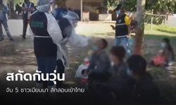 จับชาวเมียนมา 5 คน ลักลอบเข้าพื้นที่ จ.ประจวบฯ  พบมีนายหน้าคนไทยช่วยนำพา