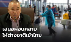 สมช.จ่อหารือมาตรการผ่อนคลาย ให้นักท่องเที่ยวเข้าไทย