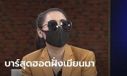 อดีตเด็กเอนแฉ! สาเหตุสาวไทยทำงานใน 1G1 ติดโควิดพรึ่บ ข้ามไป 10 วันได้ 7-8 หมื่น