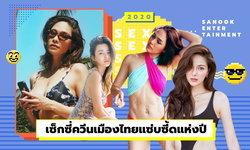 เซ็กซี่ควีนเมืองไทย เปิดภาพสาวแซ่บซี๊ดสุดแห่งปี 2020