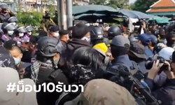 #ม็อบ10ธันวา ชุลมุน! การ์ด WeVo เผชิญหน้าฝ่าแนวกั้นตำรวจ มีปาพลุควันใส่