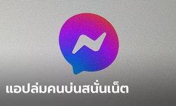 Messenger ล่มทั่วโลก ผู้ใช้แอปบ่นสนั่น ส่งอะไรก็ไม่ได้! จนยึดที่ 1 เทรนด์ทวิตเตอร์ไทย