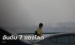 นึกว่าหมอก! ค่าฝุ่น PM2.5 กทม.เกินค่ามาตรฐาน 56 จุด ไทยรั้งอันดับ 7 ของโลก