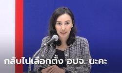 เพื่อไทย ขอร้องทุกคนกลับบ้านไปเลือกตั้ง อบจ. 20 ธ.ค. นี้ สั่งสอนรัฐจ้องทำลายท้องถิ่น