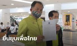 ศรีสุวรรณ ยื่นยุบเพื่อไทย! อ้างทักษิณครอบงำพรรค ปมเลือกตั้ง อบจ. เชียงใหม่