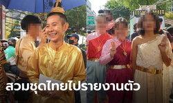ผู้ต้องหา ม.112 นุ่งโจงกระเบนรายงานตัว สน.ยานนาวา เพื่อนแห่สวมชุดไทยให้กำลังใจ