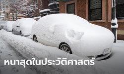 สหรัฐเจอพายุหิมะครั้งประวัติศาสตร์! ทุบสถิติตกหนักสุดหลายพื้นที่ กระทบ 60 ล้านคน