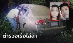 พบเก๋ง! หนุ่มควงปืนบุกฉุดอดีตภรรยา เสียหลักตกข้างทาง ในพื้นที่สุพรรณบุรี