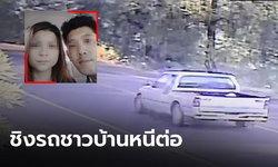 ตำรวจเร่งล่าสามีเก่าฉุดเมีย พบรถกระบะต้องสงสัยมุ่งหน้าอุทัยฯ