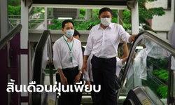 ผู้ว่าฯ อัศวิน เตือน 25-29 ธ.ค. นี้ กทม. ค่าฝุ่น PM2.5 พุ่ง อย่าลืมสวมหน้ากากออกจากบ้าน