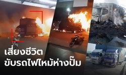 ชาวเน็ตแห่ช่วย หนุ่มรถบรรทุกเสี่ยงตาย ขับออกจากปั๊มหลังถูกวางเพลิง หวั่นเหตุระเบิดซ้ำ