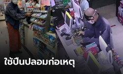 จับแล้ว! ชายวัย 56 ปี ควงปืนปลอมบุกชิงทรัพย์ร้านสะดวกซื้อย่านพรานนก