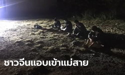 กองกำลังผาเมือง เชียงราย ยังพบคนลักลอบข้ามจากท่าขี้เหล็ก ล่าสุดเป็นชาวจีน 4 ราย