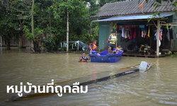 นราธิวาส น้ำท่วมหนัก พบหมู่บ้านถูกลืม ความช่วยเหลือยังไปไม่ถึง ชาวบ้านช่วยเหลือกันเอง