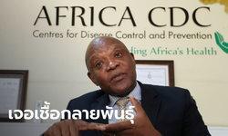 CDC แอฟริกา พบเชื้อไวรัสโคโรนาสายพันธุ์ใหม่ กลายพันธุ์ในไนจีเรีย
