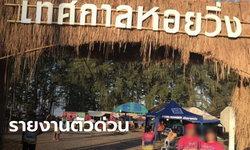 """กระบี่ ประกาศรายชื่อสถานที่เสี่ยง-ให้ผู้ร่วม """"เทศกาลหอยวิ่ง"""" เกาะลันตา ไปรายงานตัวด่วน"""