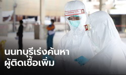 นนทบุรีเร่งตรวจผู้สัมผัสเสี่ยง หลังพบ 2 พม่าในวัดดังติดเชื้อโควิด-19
