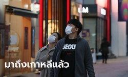 เกาหลีใต้พบป่วยโควิด-19 กลายพันธุ์ กลุ่มแรกของประเทศ