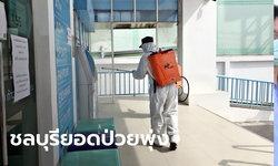 หญิงสัตหีบไปบ่อนระยอง ติดโควิด-19 มาแพร่เชื้อให้ลูก ชลบุรีป่วยสะสม 36 ราย