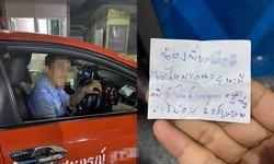 เด็กปั๊มสาวสุดผวา เจอแท็กซี่หื่นเขียนข้อความคุกคามทางเพศใส่กระดาษยื่นให้
