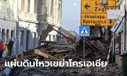 แผ่นดินไหวขนาด 6.4 เขย่าโครเอเชีย สะเทือนไกลถึงประเทศเพื่อนบ้าน ตาย-เจ็บหลายราย