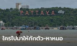 สาธารณสุขชลบุรี เตือนใครแวะสถานที่เหล่านี้ในพัทยา-สัตหีบ ให้กักตัวและหาหมอด่วน!