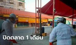 ตลาดสดบางพลี ประกาศด่วน ปิดตลาด 1 เดือน แจ้งผู้ค้า-ลูกค้า กักตัวดูอาการ 14 วัน
