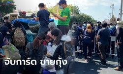 """ชุลมุน! ตำรวจตามจับกุม """"การ์ด WeVo"""" ขายกุ้งเผาหน้าอนุสรณ์สถาน 14 ตุลา"""