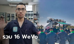 """""""โตโต้"""" นำทีม..เปิดรายชื่อ 16 การ์ด WeVo ถูกรวบไป ตชด.ภาค 1 กรณีขายกุ้ง"""