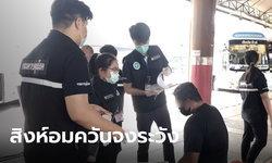 กรมควบคุมโรค ลงพื้นที่ตรวจจับผู้สูบบุหรี่ในสถานีขนส่ง หวั่นแพร่เชื้อโควิด-19