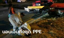 ระทึก! รถฉีดพ่นยาฆ่าเชื้อโควิด-19 เกิดอุบัติเหตุที่ระยอง เจ้าหน้าที่นอนเจ็บคาถนน