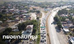 ถนนมิตรภาพเริ่มหนาแน่น ประชาชนทยอยกลับกรุง ขณะที่ยอดเสียชีวิตโคราชอยู่ที่ 16 ราย