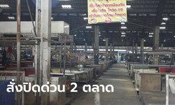 ผู้ว่าฯ ปทุมธานี สั่งปิดตลาด 2 แห่ง ทันที หลังพบแรงงานต่างด้าวป่วยโควิด 9 ราย